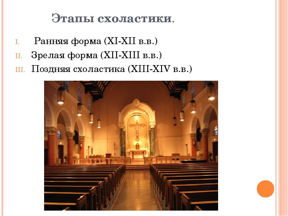 Этапы схоластики.   Ранняя форма (XI-XII в.в.) Зрелая форма (XII-XIII в.в.)...