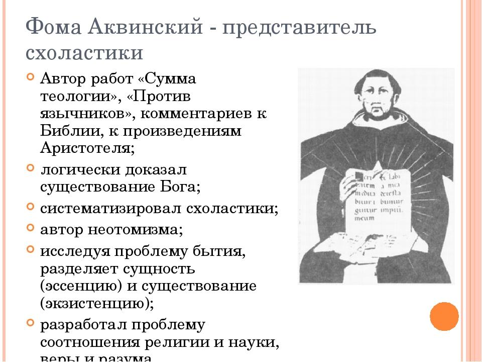 Фома Аквинский - представитель схоластики Автор работ «Сумма теологии», «Про...