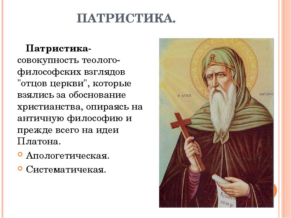 """ПАТРИСТИКА.     Патристика- совокупность теолого-философских взглядов """"..."""
