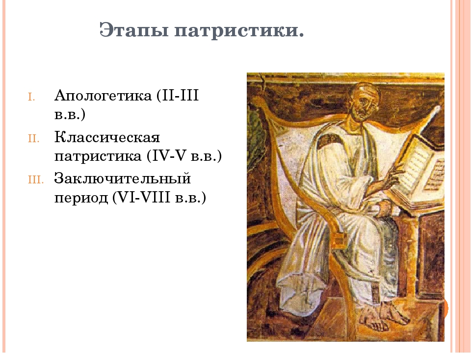 Этапы патристики. Апологетика (II-III в.в.) Классическая патристика (IV-V в...
