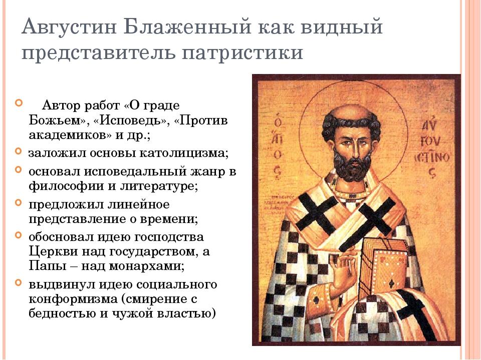 Августин Блаженный как видный представитель патристики    Автор работ «О гра...