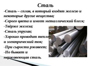 Сталь -Сталь – сплав, в который входят железо и некоторые другие вещества; -С
