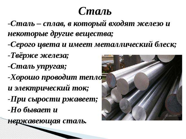 Сталь -Сталь – сплав, в который входят железо и некоторые другие вещества; -С...