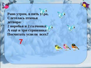 Рано утром, в пять утра, Слетелась птичья детвора: 2 воробья и 2 галчонка А е