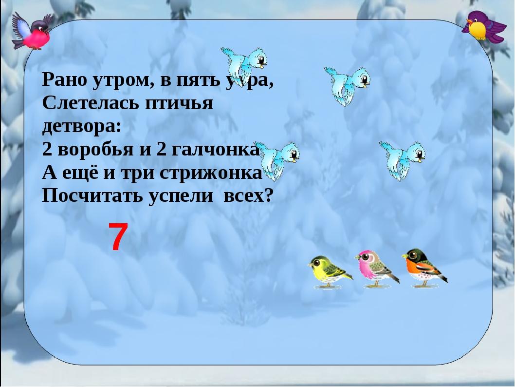 Рано утром, в пять утра, Слетелась птичья детвора: 2 воробья и 2 галчонка А е...