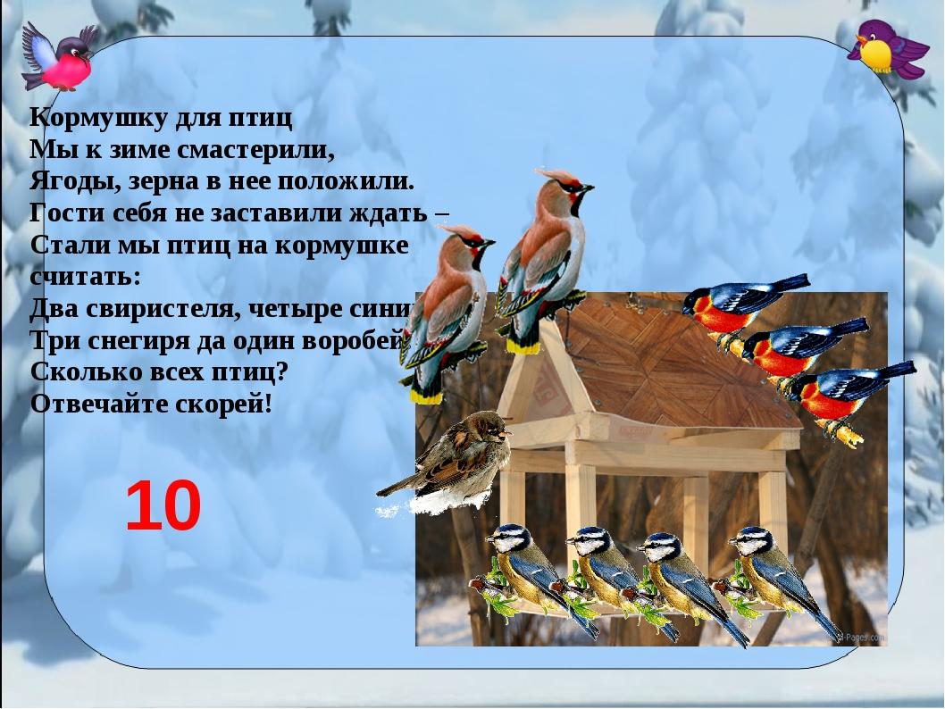 Кормушку для птиц Мы к зиме смастерили, Ягоды, зерна в нее положили. Гости се...