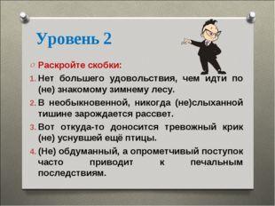 Уровень 2 Раскройте скобки: Нет большего удовольствия, чем идти по (не) знако