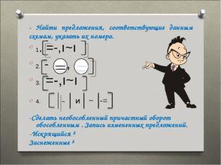 - Найти предложения, соответствующие данным схемам, указать их номера. 1. =-,