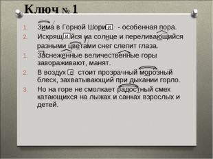 Ключ № 1 Зима в Горной Шори - особенная пора. Искрящ йся на солнце и перелива