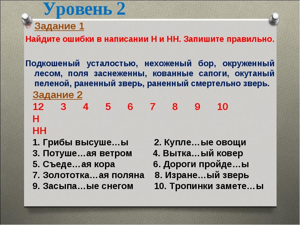 Уровень 2 Задание 1 Найдите ошибки в написании Н и НН. Запишите правильно. По...