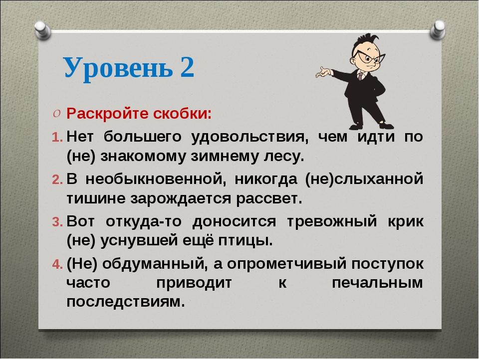 Уровень 2 Раскройте скобки: Нет большего удовольствия, чем идти по (не) знако...