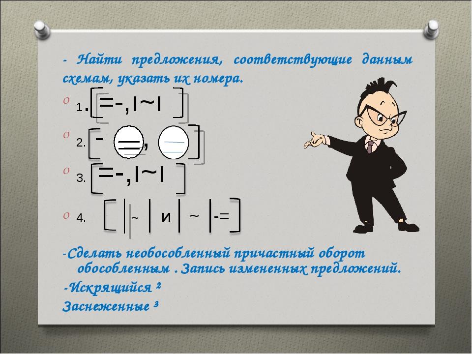 - Найти предложения, соответствующие данным схемам, указать их номера. 1. =-,...