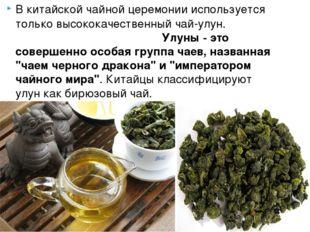 Вкитайской чайной церемонии используется только высококачественный чай-улун.