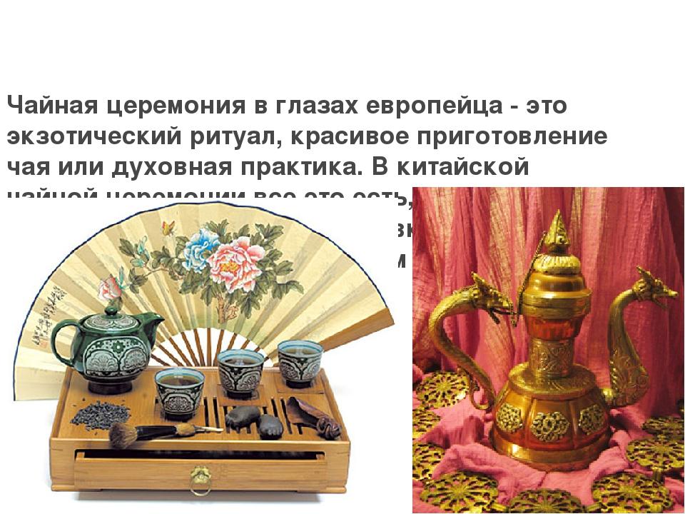 Чайная церемония в глазах европейца - это экзотический ритуал, красивое приго...