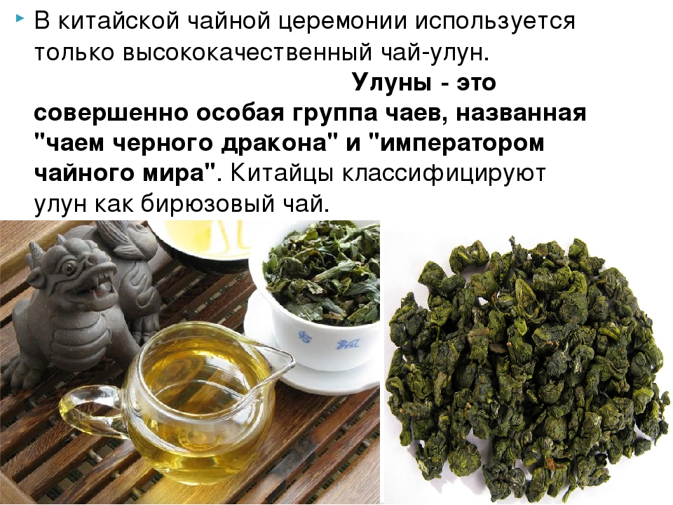 Вкитайской чайной церемонии используется только высококачественный чай-улун....