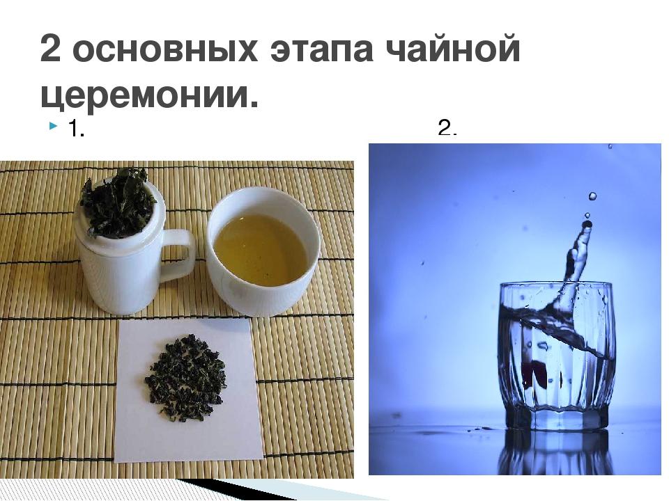1. 2. 2 основных этапа чайной церемонии.