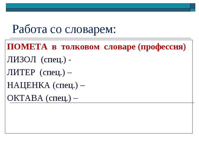 Работа со словарем: ПОМЕТА в толковом словаре (профессия) ЛИЗОЛ (спец.) - ЛИТ...