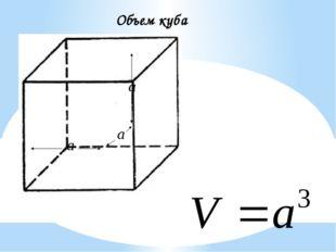 Объем куба