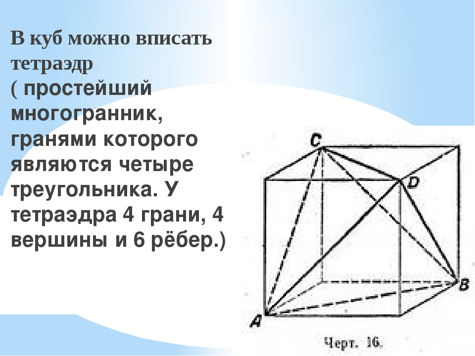В куб можно вписатьтетраэдр(простейший многогранник, гранями которого являю...