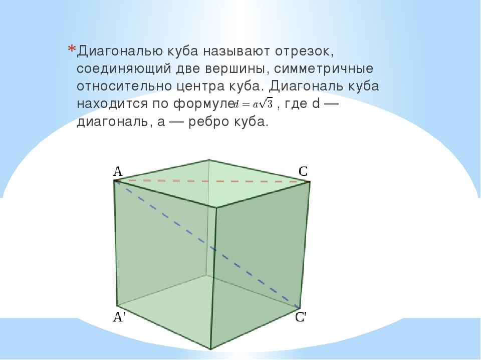 Диагональю куба называют отрезок, соединяющий две вершины, симметричные относ...