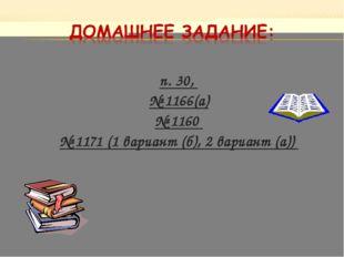 п. 30, № 1166(а) № 1160 № 1171 (1 вариант (б), 2 вариант (а))