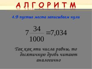 4.В пустые места записываем нули Так как эти числа равны, то десятичную дробь