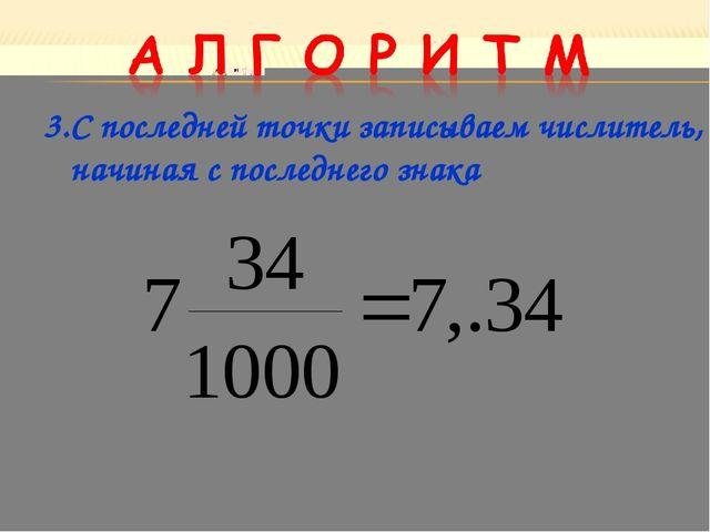 3.С последней точки записываем числитель, начиная с последнего знака