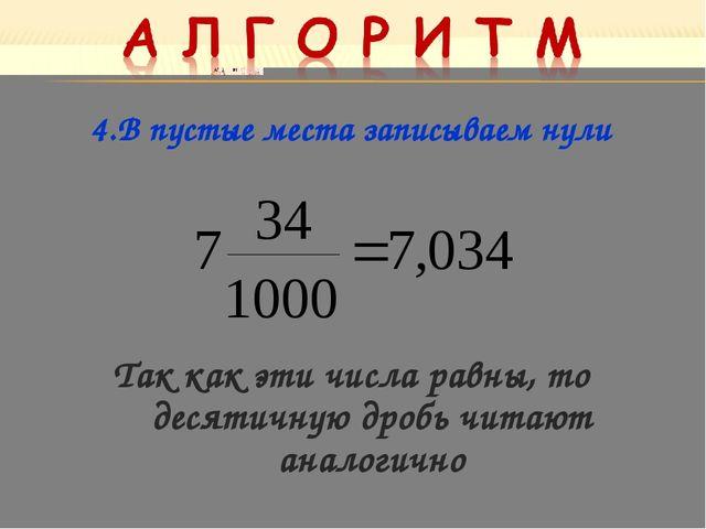 4.В пустые места записываем нули Так как эти числа равны, то десятичную дробь...