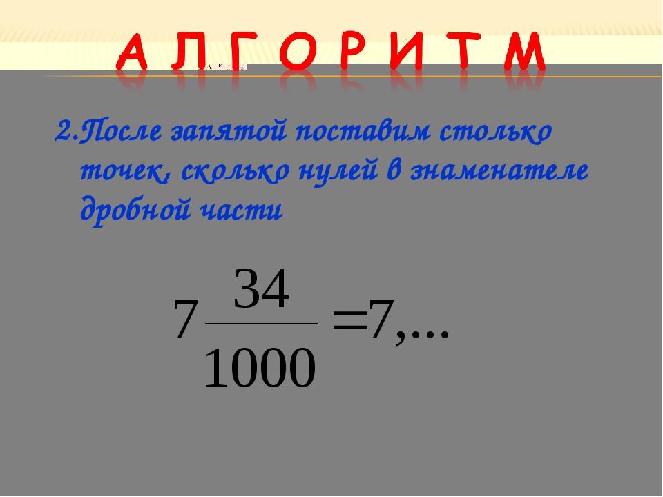 2.После запятой поставим столько точек, сколько нулей в знаменателе дробной ч...
