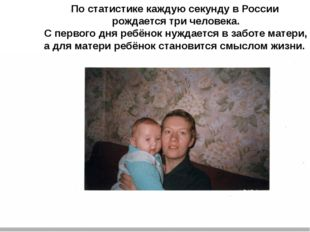 :По статистике каждую секунду в России рождается три человека. С первого дня