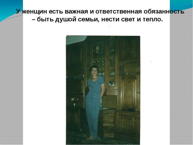 У женщин есть важная и ответственная обязанность – быть душой семьи, нест...