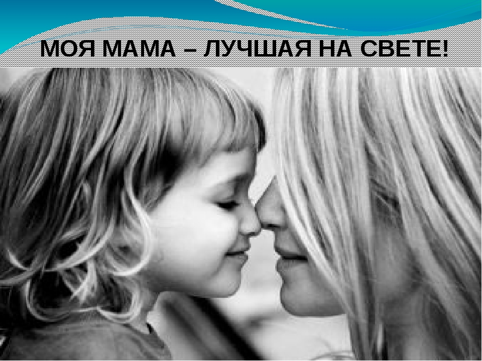 МОЯ МАМА – ЛУЧШАЯ НА СВЕТЕ!