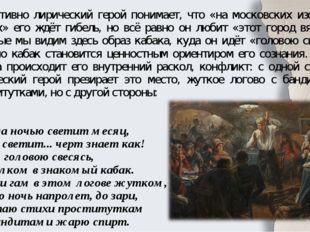 Интуитивно лирический герой понимает, что «на московских изогнутых улицах» е