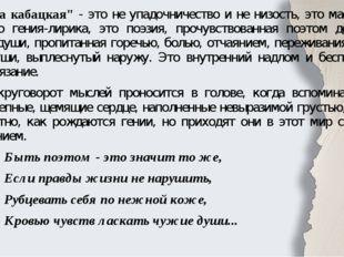 """""""Москва кабацкая"""" - это не упадочничество и не низость, это мастерство велико"""