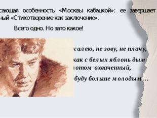Потрясающая особенность «Москвы кабацкой»: ее завершает раздел, названный «Ст