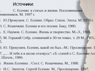 Источники: 1. С. Есенин в стихах и жизни. Воспоминания современников. М