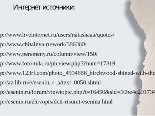 Интернет источники: http://www.liveinternet.ru/users/natashaaa/quotes/ htt