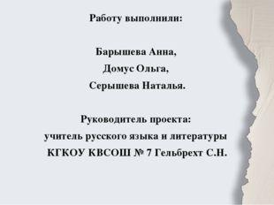 Работу выполнили: Барышева Анна, Домус Ольга, Серышева Наталья. Руководитель