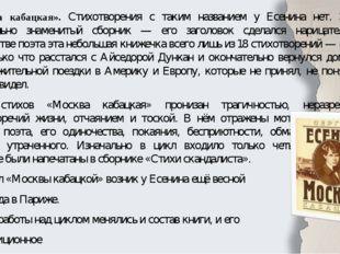 «Москва кабацкая». Стихотворения с таким названием у Есенина нет. Зато есть с