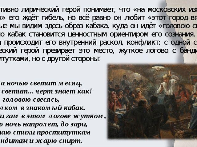 Интуитивно лирический герой понимает, что «на московских изогнутых улицах» е...