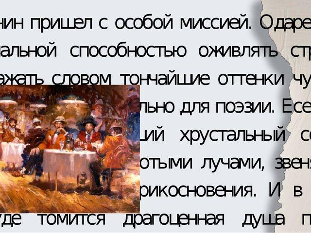 Есенин пришел с особой миссией. Одаренный гениальной способностью оживлять ст...