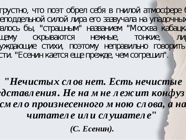 Очень грустно, что поэт обрел себя в гнилой атмосфере богемы, что с неподдель...
