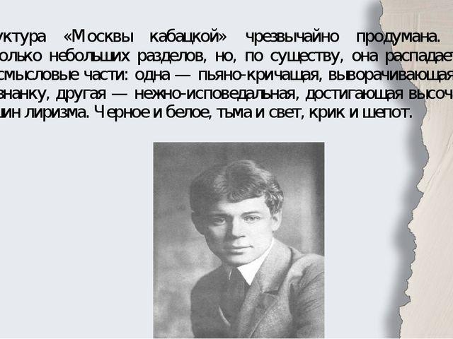 Структура «Москвы кабацкой» чрезвычайно продумана. Здесь несколько небольших...
