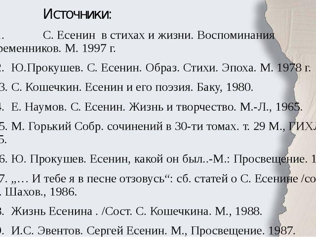 Источники: 1. С. Есенин в стихах и жизни. Воспоминания современников. М...
