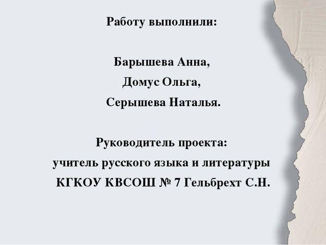 Работу выполнили: Барышева Анна, Домус Ольга, Серышева Наталья. Руководитель...