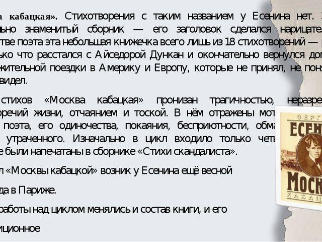 «Москва кабацкая». Стихотворения с таким названием у Есенина нет. Зато есть с...