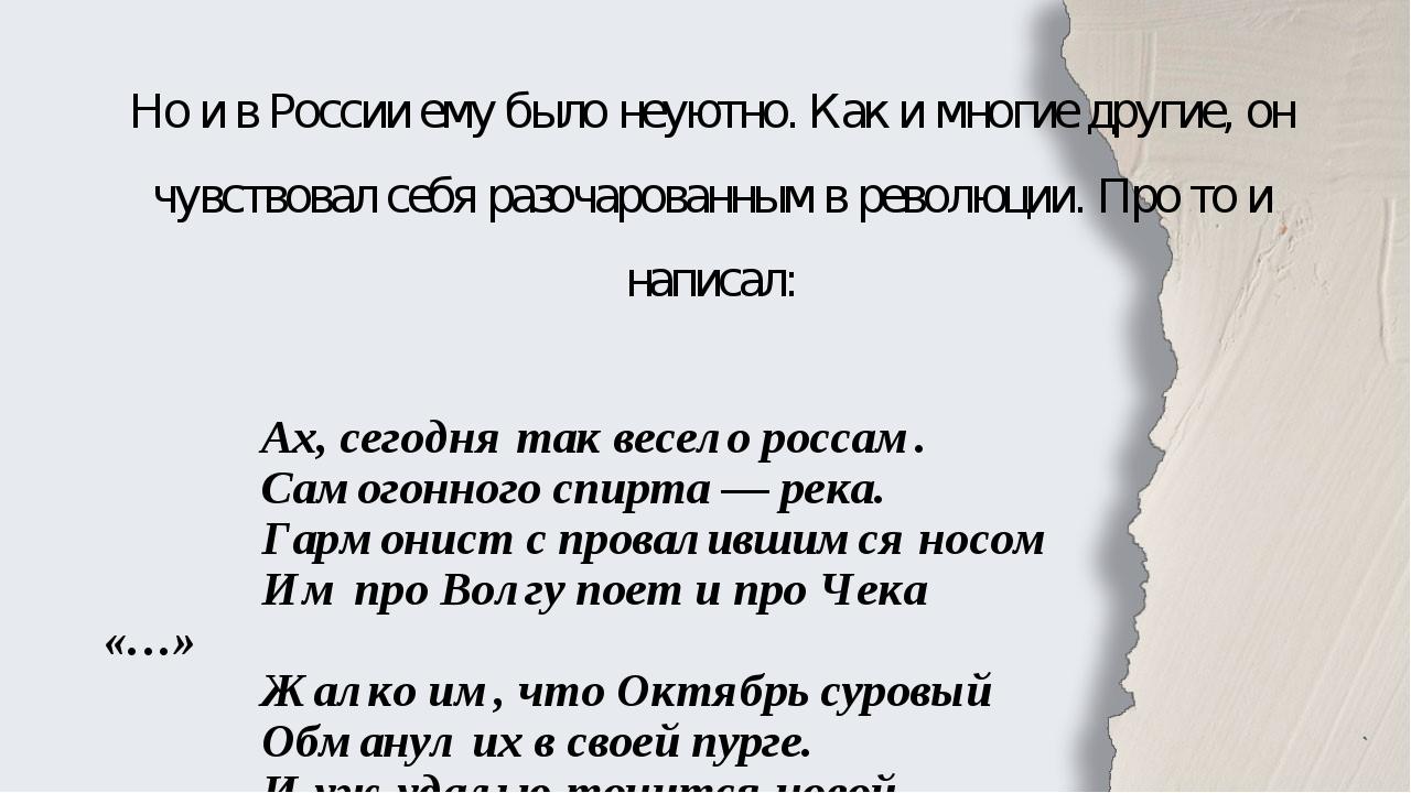 Но и в России ему было неуютно. Как и многие другие, он чувствовал себя разоч...