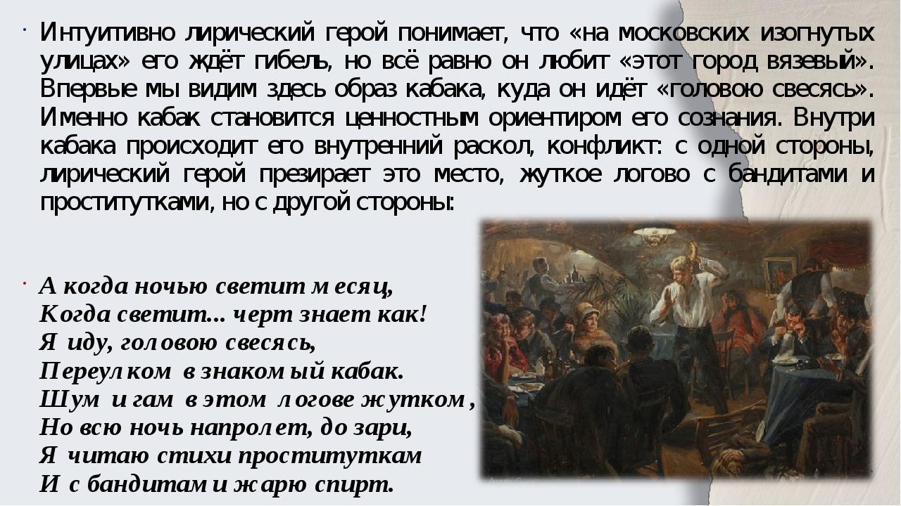 Праститутка стих