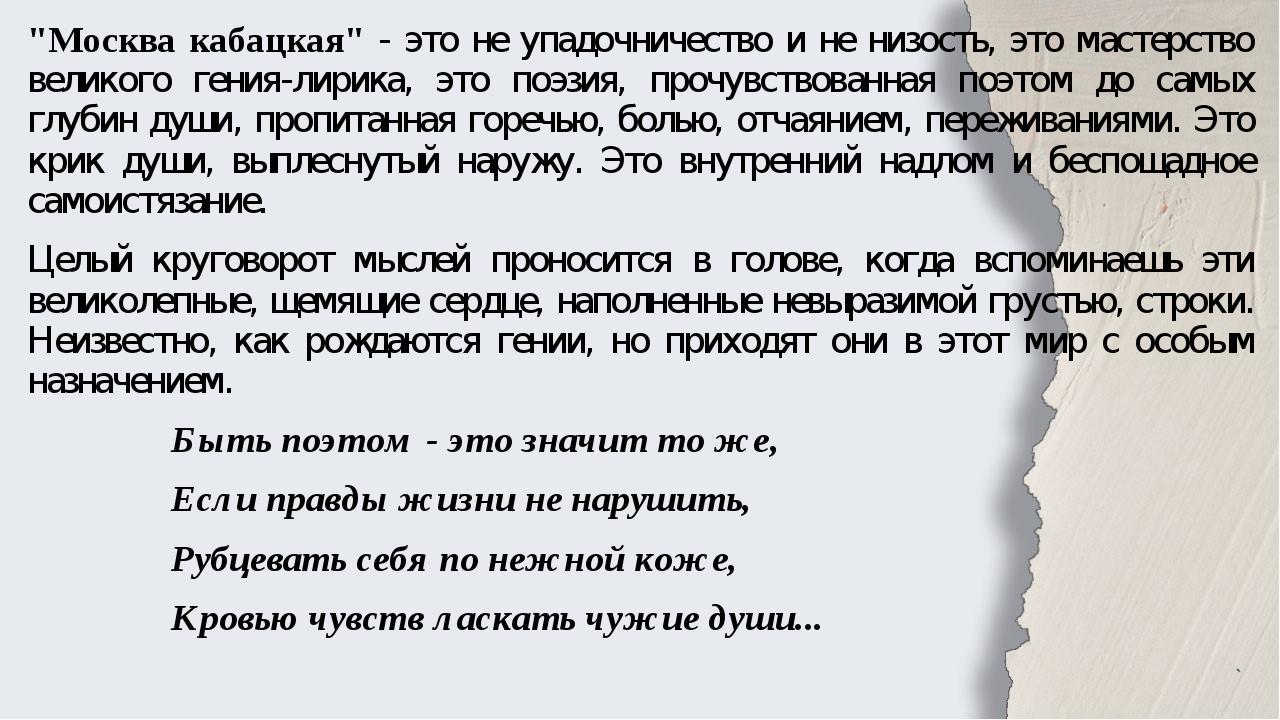 """""""Москва кабацкая"""" - это не упадочничество и не низость, это мастерство велико..."""