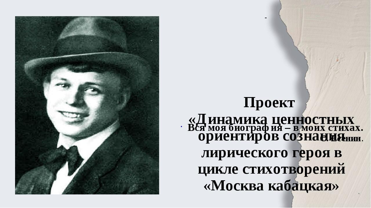 Проект «Динамика ценностных ориентиров сознания лирического героя в цикле ст...